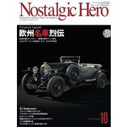Nostalgic Hero 2020年 10月号 Vol.201(芸文社) [電子書籍]