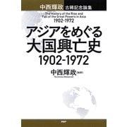 アジアをめぐる大国興亡史 1902~1972 中西輝政古稀記念論集(PHP研究所) [電子書籍]