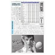 週刊粧業 第3218号(週刊粧業) [電子書籍]