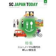 SC JAPAN TODAY(エスシージャパントゥデイ) 2020年9月号(日本ショッピングセンター協会) [電子書籍]