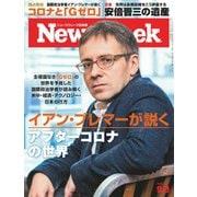 ニューズウィーク日本版 2020年9/8号(CCCメディアハウス) [電子書籍]