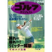 週刊ゴルフダイジェスト 2020/9/15号(ゴルフダイジェスト社) [電子書籍]