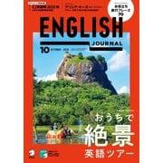 ENGLISH JOURNAL (イングリッシュジャーナル) 2020年10月号(アルク) [電子書籍]
