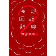 妄想国語辞典2(扶桑社) [電子書籍]