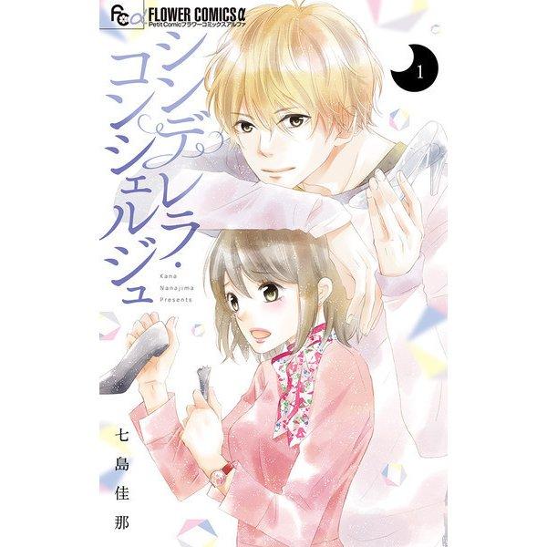 シンデレラ・コンシェルジュ【マイクロ】 1(小学館) [電子書籍]