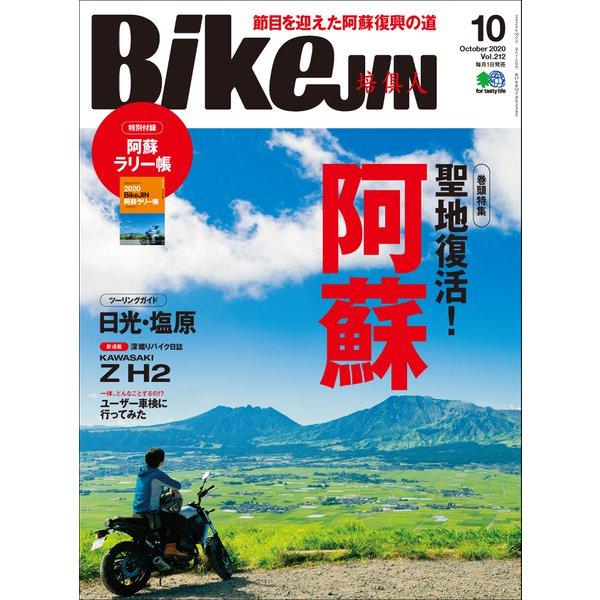BikeJIN/培倶人 2020年10月号 Vol.212(エイ出版社) [電子書籍]