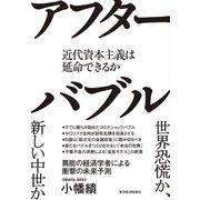 アフターバブル―近代資本主義は延命できるか(東洋経済新報社) [電子書籍]
