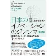 日本のイノベーションのジレンマ 第2版 破壊的イノベーターになるための7つのステップ(翔泳社) [電子書籍]
