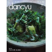 dancyu 2020年10月号(プレジデント社) [電子書籍]