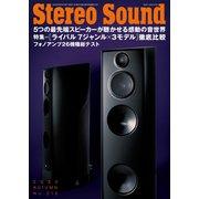 StereoSound(ステレオサウンド) No.216(ステレオサウンド) [電子書籍]