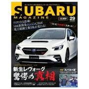 SUBARU MAGAZINE(スバルマガジン) Vol.29(交通タイムス社) [電子書籍]