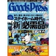 月刊GoodsPress(グッズプレス) 2020年10月号(徳間書店) [電子書籍]