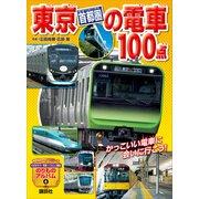 東京(首都圏)の電車100点(講談社) [電子書籍]