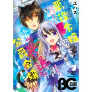 【電子版】B's-LOG COMIC 2020 Sep. Vol.92(KADOKAWA) [電子書籍]
