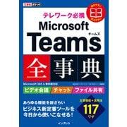 できるポケット テレワーク必携 Microsoft Teams全事典 Microsoft 365&無料版対応(インプレス) [電子書籍]