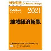 地域経済総覧 2021年版(東洋経済新報社) [電子書籍]
