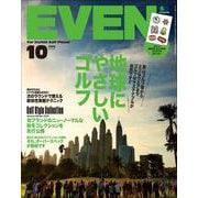 EVEN 2020年10月号 Vol.144(エイ出版社) [電子書籍]