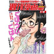 週刊漫画TIMES 2020年9/18号(芳文社) [電子書籍]
