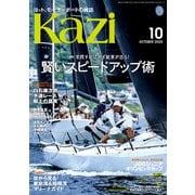 月刊 Kazi(カジ)2020年10月号(舵社) [電子書籍]