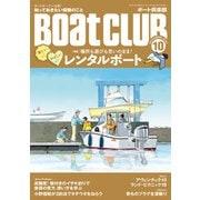 月刊 Boat CLUB(ボートクラブ)2020年10月号(舵社) [電子書籍]