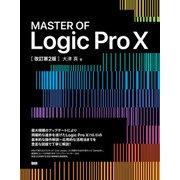 MASTER OF Logic Pro X(改訂第2版)(ビー・エヌ・エヌ) [電子書籍]