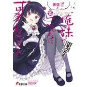 俺の妹がこんなに可愛いわけがない(15) 黒猫if 上(KADOKAWA) [電子書籍]