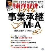 週刊東洋経済 2020年9/12号(東洋経済新報社) [電子書籍]