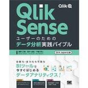 Qlik Senseユーザーのためのデータ分析実践バイブル(Qlik Japan公認)(翔泳社) [電子書籍]