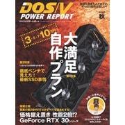 DOS/V POWER REPORT 2020年秋号(インプレス) [電子書籍]
