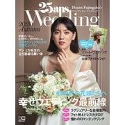25ans Wedding ヴァンサンカンウエディング 2020 Autumn(ハースト婦人画報社) [電子書籍]