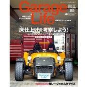 Garage Life(ガレージライフ) Vol.85(ネコ・パブリッシング) [電子書籍]