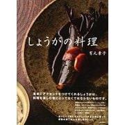 しょうがの料理(東京書籍) [電子書籍]