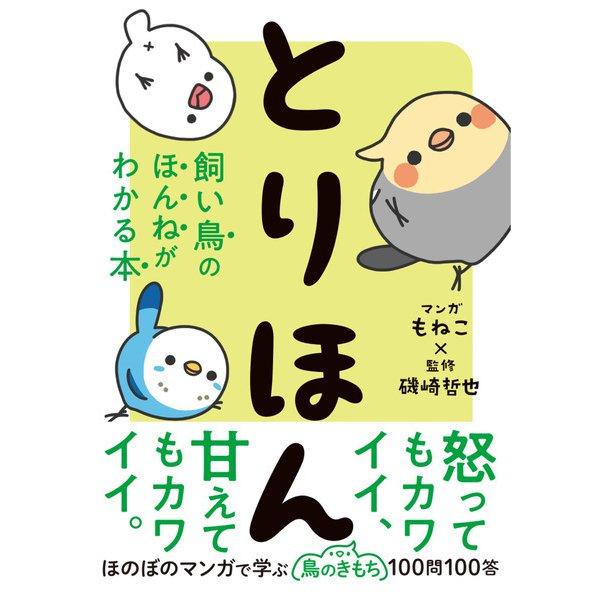 とりほん 飼い鳥のほんねがわかる本(西東社) [電子書籍]