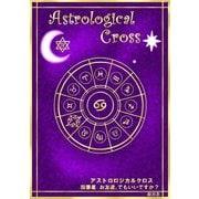 アストロロジカルクロス 四番星 お友達、でもいいですか?(まんがびと) [電子書籍]
