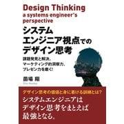 システムエンジニア視点でのデザイン思考 課題発見と解決、マーケティング的洞察力、プレゼン力を磨く!(まんがびと) [電子書籍]