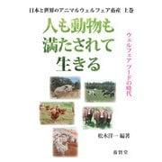 日本と世界のアニマルウェルフェア畜産 上 人も動物も満たされて生きる(養賢堂) [電子書籍]