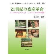 日本と世界のアニマルウェルフェア畜産 下 21世紀の畜産革命(養賢堂) [電子書籍]