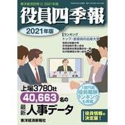 役員四季報2021年版(東洋経済新報社) [電子書籍]