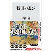 戦国の忍び(KADOKAWA) [電子書籍]
