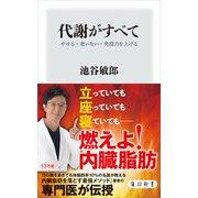 代謝がすべて やせる・老いない・免疫力を上げる(KADOKAWA) [電子書籍]