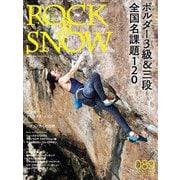 ROCK & SNOW 089(山と溪谷社) [電子書籍]