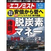 エコノミスト 2020年9/15号(毎日新聞出版) [電子書籍]