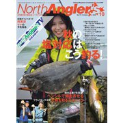 North Angler's(ノースアングラーズ) 2020年10月号(つり人社) [電子書籍]