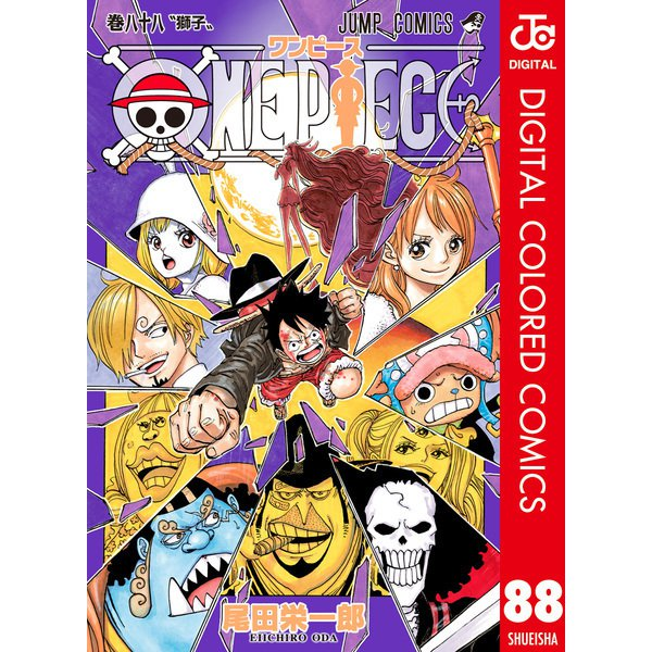 ONE PIECE カラー版 88(集英社) [電子書籍]