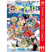 ONE PIECE カラー版 91(集英社) [電子書籍]