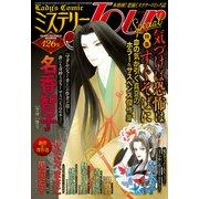 JOURすてきな主婦たち2020年10月増刊号「ミステリーJour Special」(双葉社) [電子書籍]