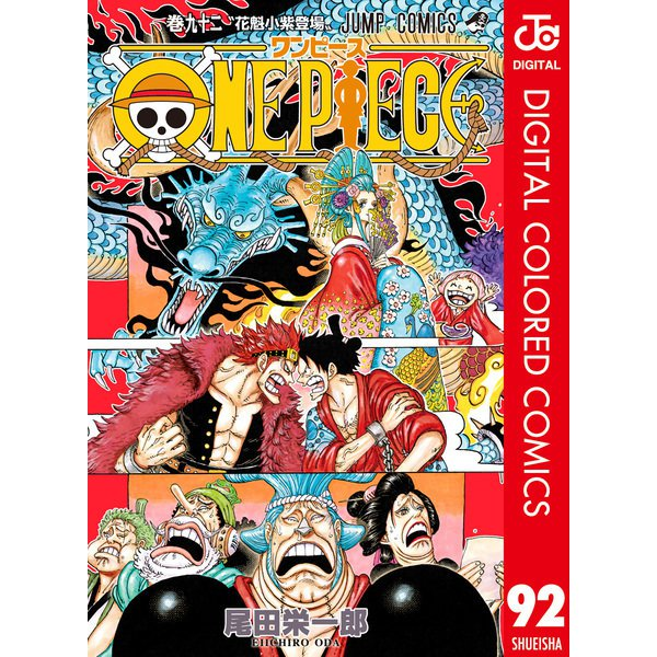 ONE PIECE カラー版 92(集英社) [電子書籍]