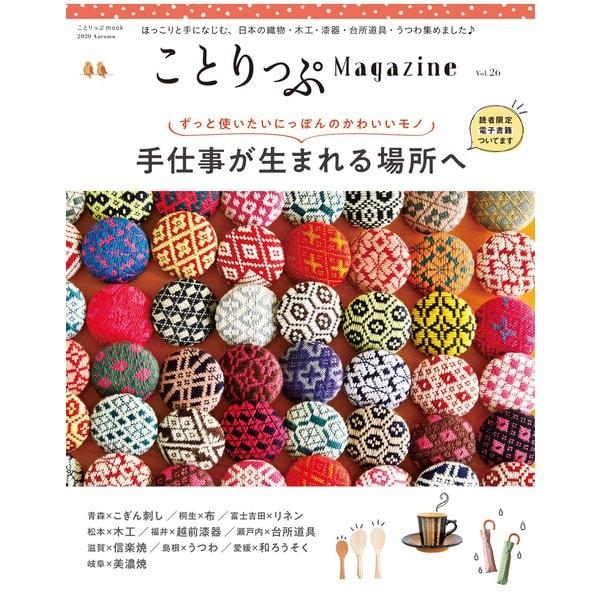 ことりっぷマガジン vol.26 2020秋(昭文社) [電子書籍]