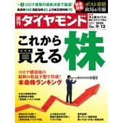 週刊ダイヤモンド 20年9月12日号(ダイヤモンド社) [電子書籍]