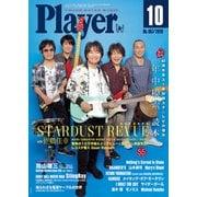 Y.M.M.Player10月号(プレイヤーコーポレーション) [電子書籍]